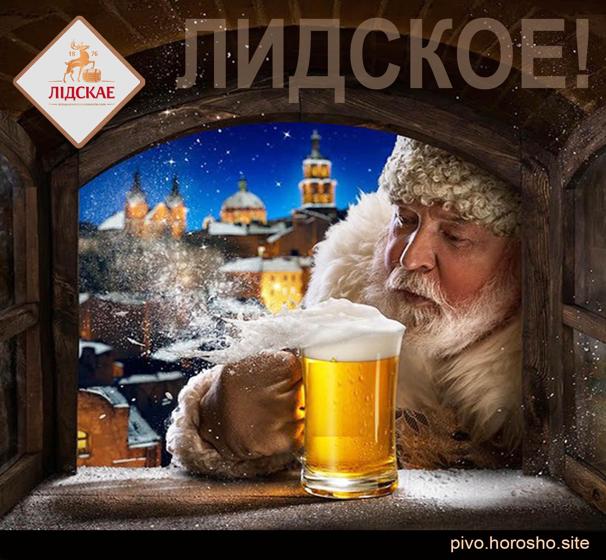 Лидское пиво (Беларусь)