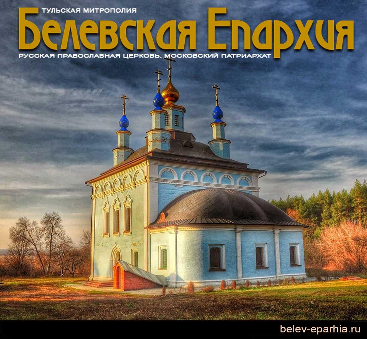 Белевская Епархия