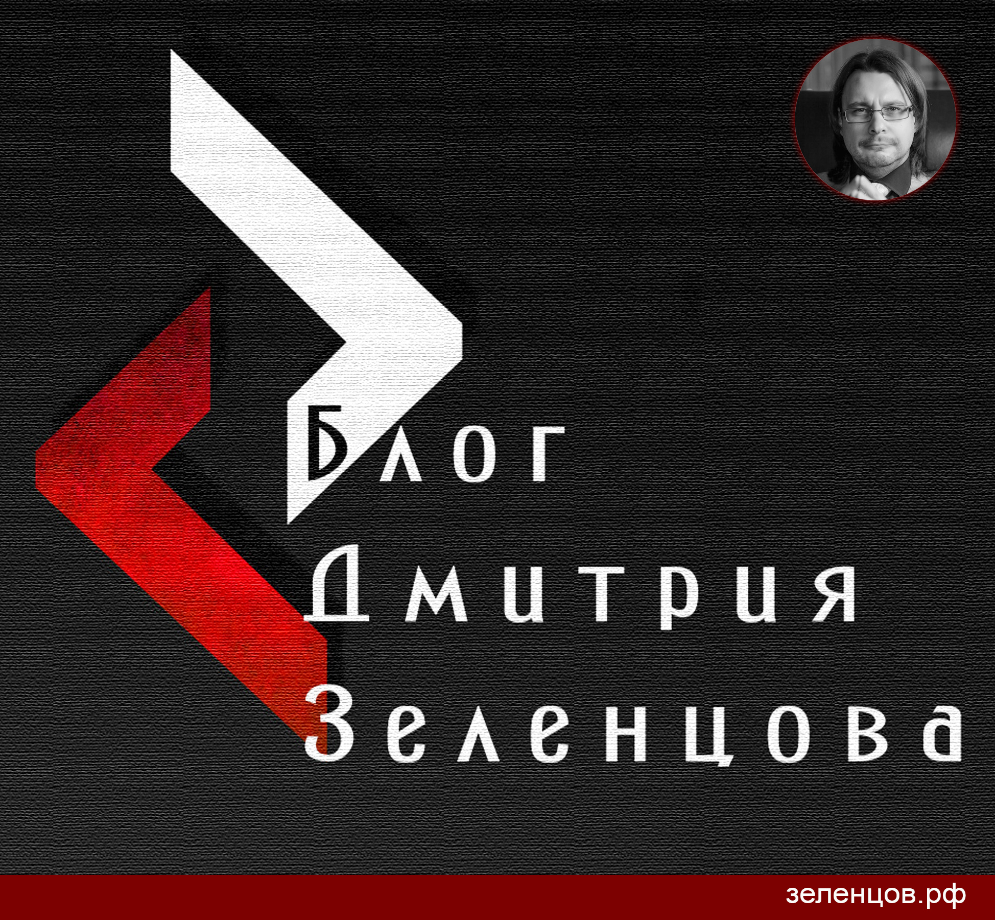 Блог Дм. Зеленцова