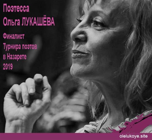 Поэтесса Ольга Лукашёва