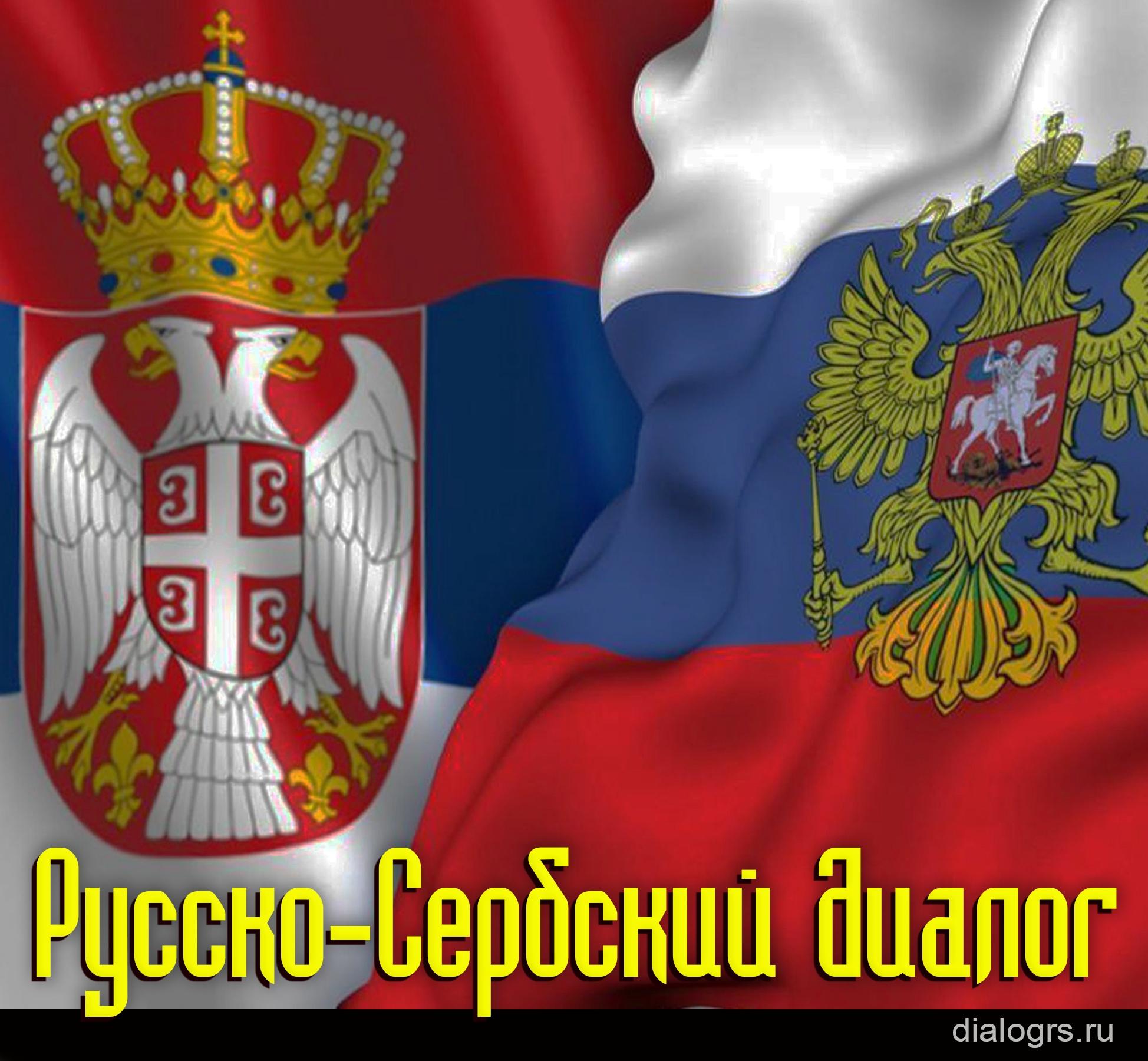 Русско-Сербский диалог