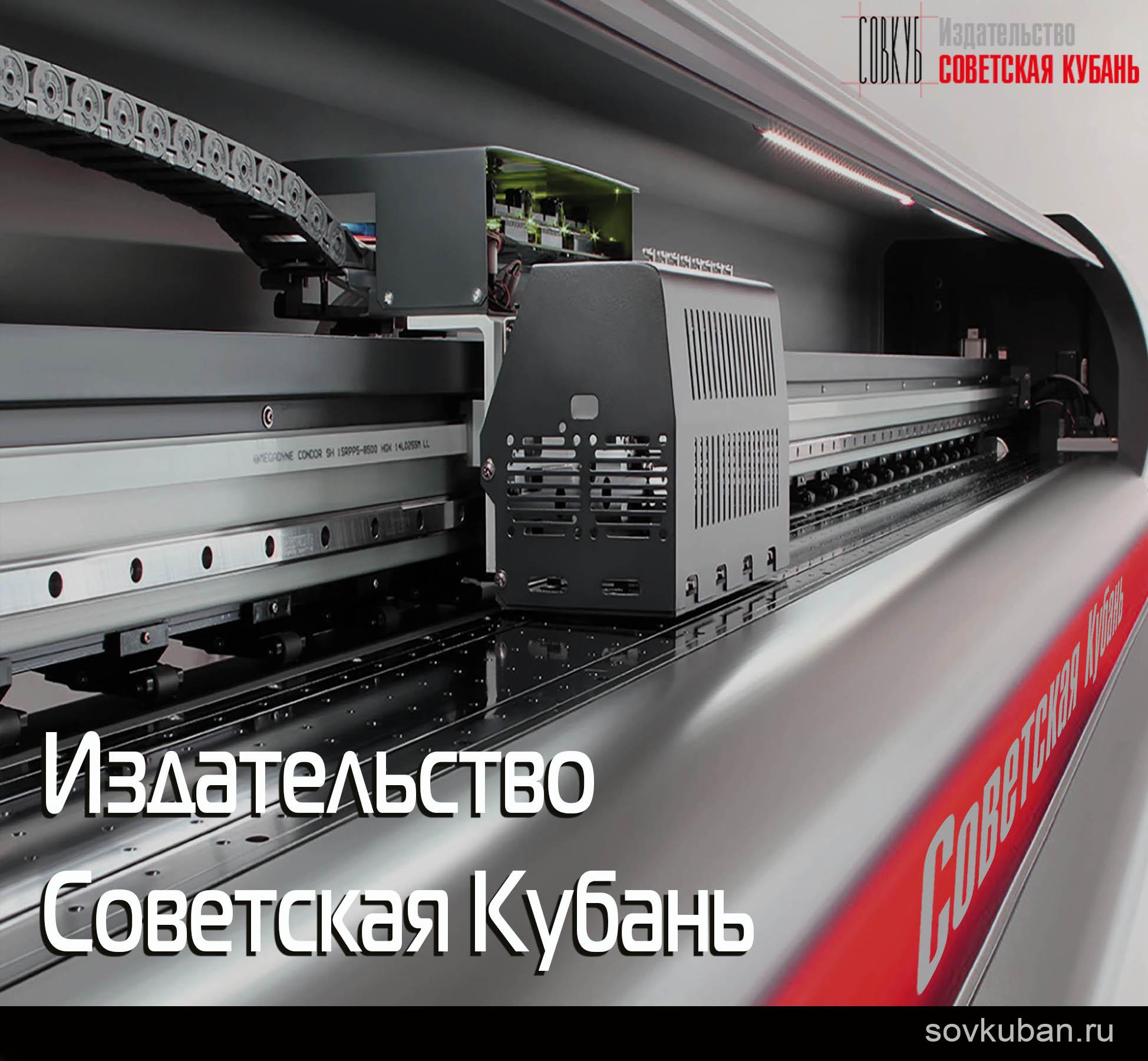 Издательство Советская Кубань