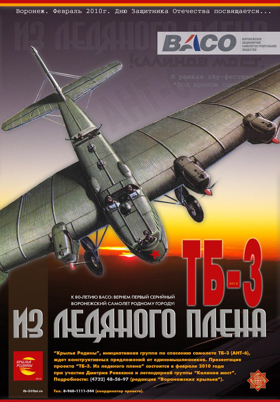 Проект «ТБ-3. Из ледяного плена»