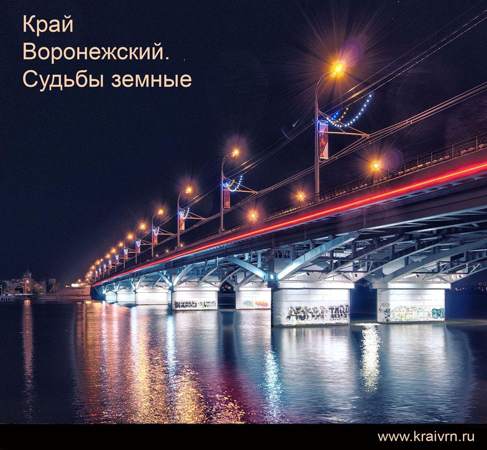 Край Воронежский. Судьбы земные