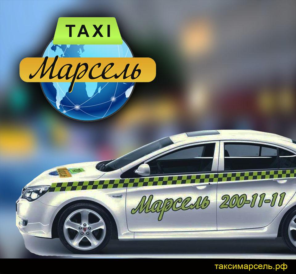 Такси Марсель