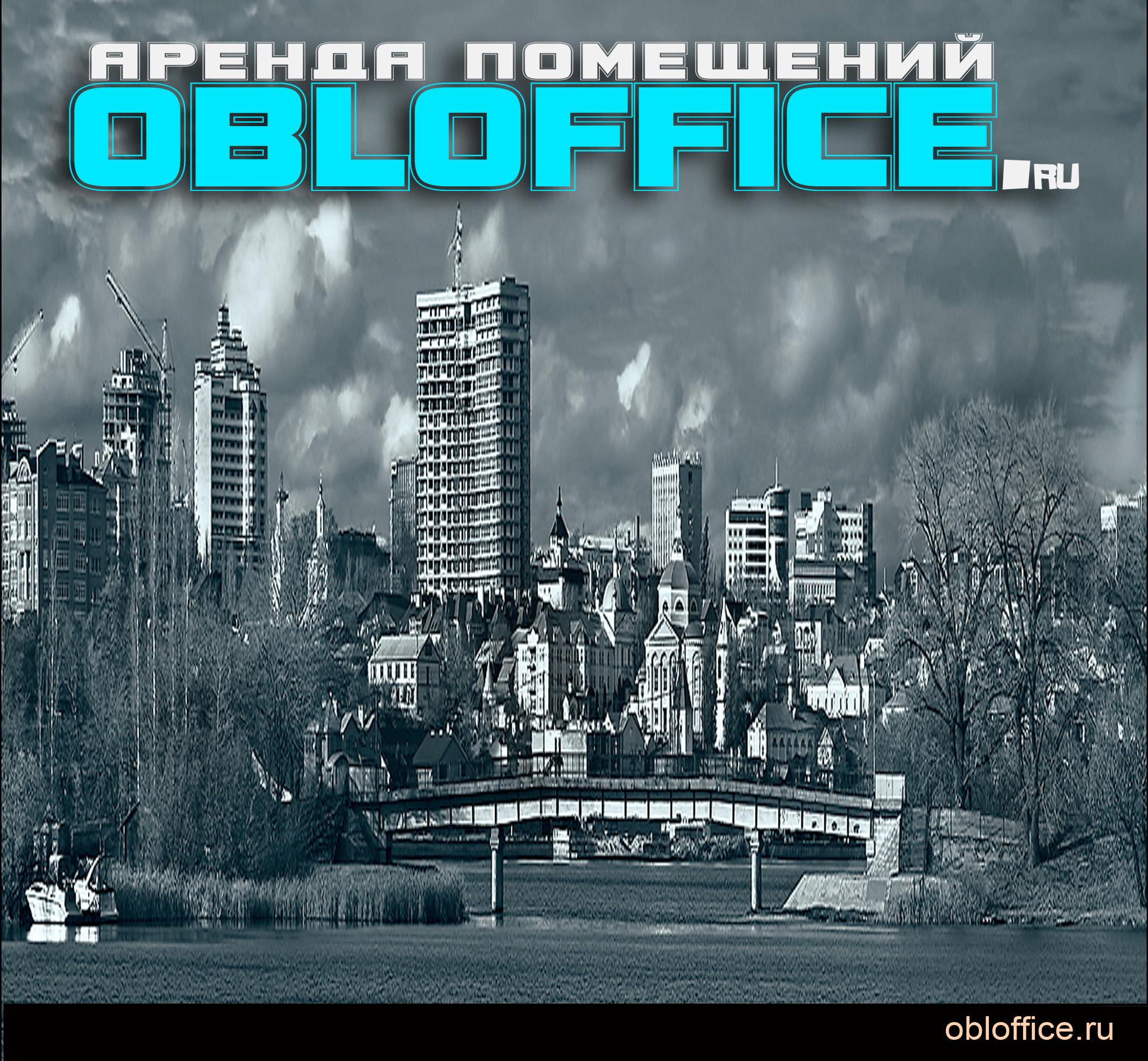 OBLOFFICE.ru