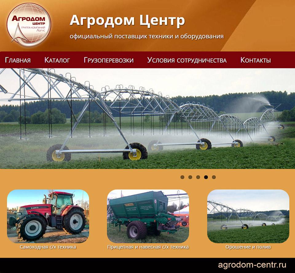 АГРОДОМ-центр