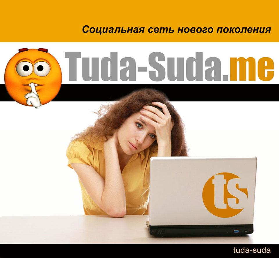 TUDA-SUDA