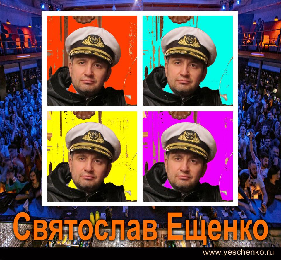 Юморист Святослав ЕЩЕНКО