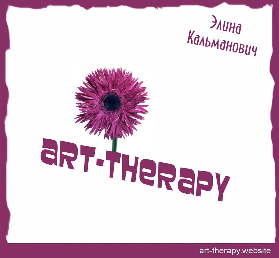 Арт-терапия. Элина Кальманович