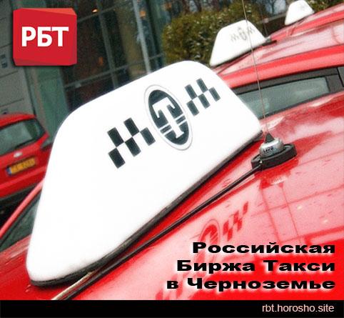 Российская Биржа Такси